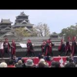 『【熊本】Yosakoiの映像がYoutubeにアップされました。』の画像