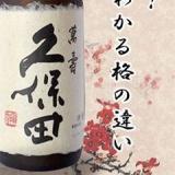 久保田万寿のサムネイル