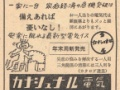 【悲報】戦後すぐの日本、とんでもない快眠グッズを発売するwwwww(画像あり)