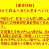 『【水際対策の新規定】日本に帰国の際の注意点 (1月13日から施行)』の画像