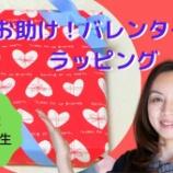 『『バレンタインお助けラッピング』をご覧の皆さまありがとうございます!!大変お待たせしました。バレンタインお助けラッピング動画版リリースいたします。』の画像