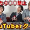 【動画】【検証】クイズ王は当然YouTuberクイズも強いのか?