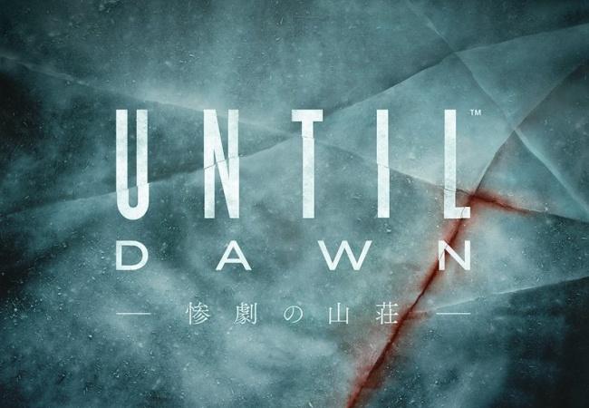 【惨劇の山荘-Until Dawn-】このゲーム面白い?評価感想