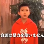 【動画】中国の愛国教育の結果がこちら。洗脳された子供たちのスピーチをご覧ください