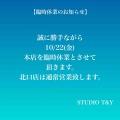 10/22(金)本店臨時休業
