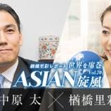 『世界を席巻ASIAN旋風Vol.70「2番目の国際路線は香港~日本航空株式会社~(後)」』の画像