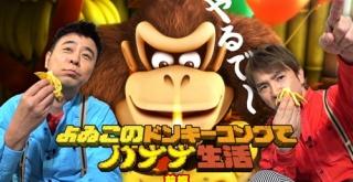 新番組「よゐこのドンキーコングでバナナ生活 前編」が配信開始!