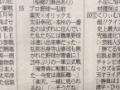 【画像】28年ぶりにプロ野球が開催される青森のテレビ番組欄wwwwwwwwwww