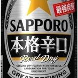 『【新商品】「サッポロ 本格辛口」発売』の画像