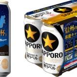 『【長野県限定】サッポロ生ビール黒ラベル「信州の星空缶」』の画像