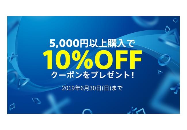 【朗報】PS Storeがお得なキャンペーンを実施!!