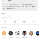 『【乃木坂46】堀未央奈、北野日奈子のサンエトへの想いに『大好き・・・』』の画像