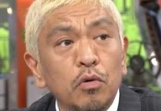 【悲報】松本人志さん、上半身に対して下半身が貧弱すぎる