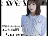 【乃木坂46】与田祐希、凄い事を成し遂げてしまう!!!!!!