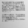 平手友梨奈そっくりアイドル、欅坂46ヲタに呆れてしまう・・・