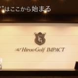 『港区のゴルフスクール(屋内)まとめ 【ゴルフまとめ・ゴルフクラブ レンタル 】』の画像