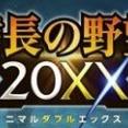 コエテク、『信長の野望 201X』を『信長の野望 20XX(ニマルダブルエックス)』としてリニューアル