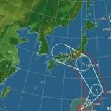 『台風12号接近によるイベント・講演・セミナー開催について』の画像