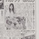 『補聴器フェスが東海愛知新聞に掲載されました!』の画像