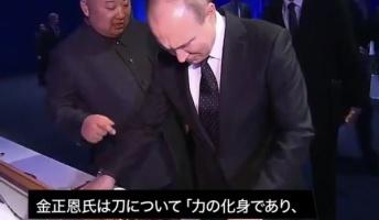 金正恩がプーチンに贈答品の刀を贈った結果とんでもないことにwwwwwwwwww