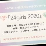 『[速報] ぴあアリーナMMにて『24girls 2020』開催決定!!【イコラブ、ノイミー】』の画像