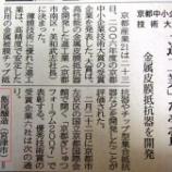 『京都中小企業技術大賞の優秀技術賞に選ばれました』の画像