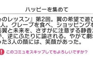 【ミリシタ】「プラチナスターシアタースペシャル~なんどでも笑おう~」イベントコミュ後編