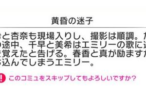 【ミリシタ】「プラチナスターツアー~World Changer~」イベントコミュ後編