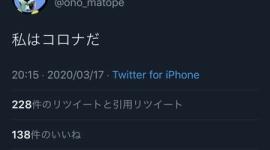 【バカッター】「私はコロナだ」…メルカリ社員で『ふぁぼったー』開発者の小野マトペを逮捕