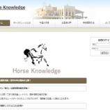 『【リアル口コミ評判】ホースナレッジ(Horse Knowledge)』の画像