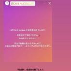 【元乃木坂46】中田花奈の麻雀カフェ、会員予約制の終了を発表・・・