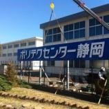 『ポリテクセンター静岡』の画像