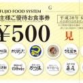 番外編:12月優待一覧【食料編】10万円~20万円で購入可能