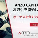 『Anzo Capital(アンゾーキャピタル)の「50%入金ボーナス」について詳しく解説!』の画像