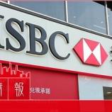 『香港彩り情報「香港金融事情特集」』の画像