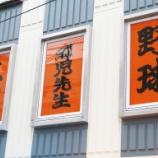 『~二軍店オープン延期につきまして~』の画像