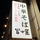 『風に吹かれて『中華そば 冨士屋』』の画像