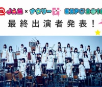 【欅坂46】@JAM×ナタリー EXPO 2016に欅坂46出演が決定!欅坂46は9月24日(土)出演!