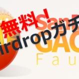 『【SanDeGo 公式Faucet運用開始】毎時間抽選可能!? 仮想通貨のすすめ SDGOイベント速報! Airdrop』の画像
