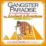 『【新発売】ギャンパラ名刺版拡張「The Ancient Adventure -黄金髑髏の秘宝と呪い-」』の画像