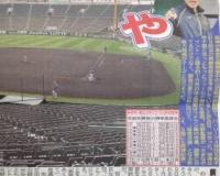 阪神、公式戦中断期間中に無観客試合開催へ