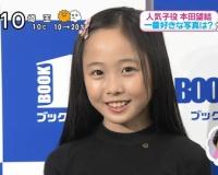 【悲報】本田望結さん(15)、平均的なJCになる