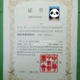 『神戸から誕生した国際薬膳調理師4名は、ただ者ではなかった!!』の画像
