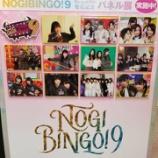 『【乃木坂46】渋谷TSUTAYA『NOGIBINGO!9』パネル展の様子がこちら!!!』の画像