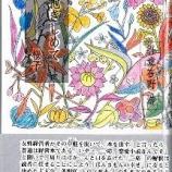 『新刊案内「魂をだきしめてー桜子」(上下巻)』の画像