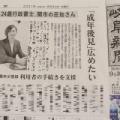 \岐阜県最年少登録の行政書士が関市で開業/ 「オフィスしょうか」が岐阜新聞に掲載