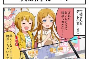 【ミリシタ】シアターデイズ公式ツイッターにて翼、可奈、恵美の4コマ公開!