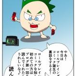 『ロールプレイングコミック誕生秘話』の画像
