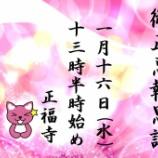 『平成31年 御正忌報恩講法要のお知らせ(1月16日13:30始め)』の画像