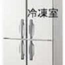 お問合せの4ドア省エネ冷凍冷蔵庫